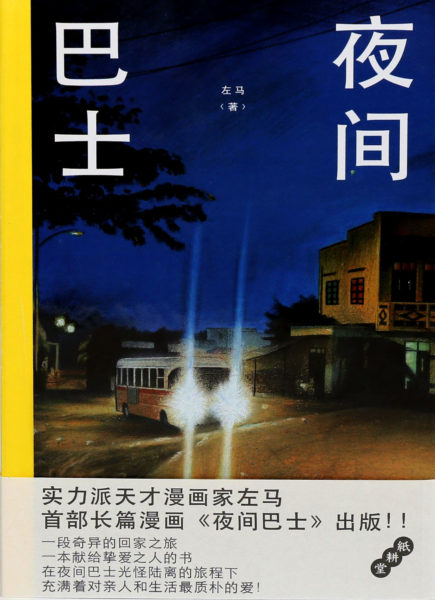 Cover image of Night Bus