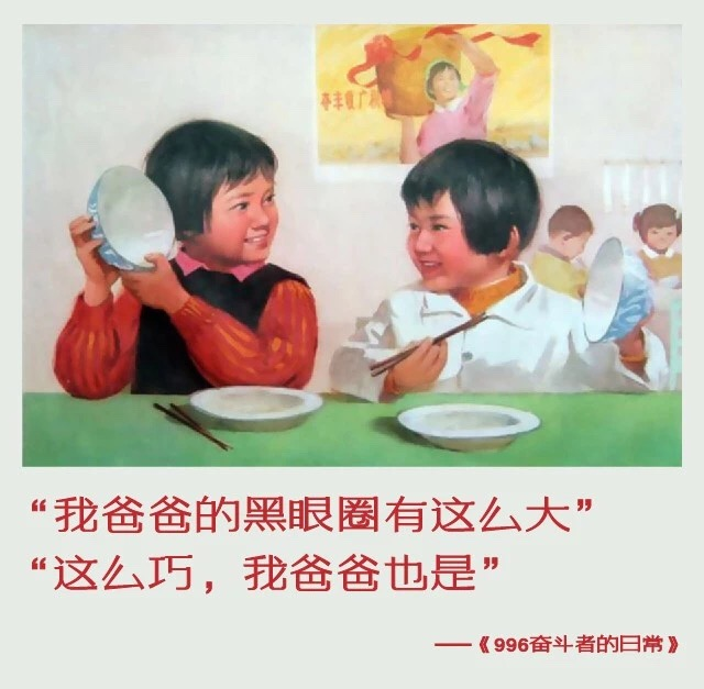 Painted poster of two children comparing their empty rice bowls