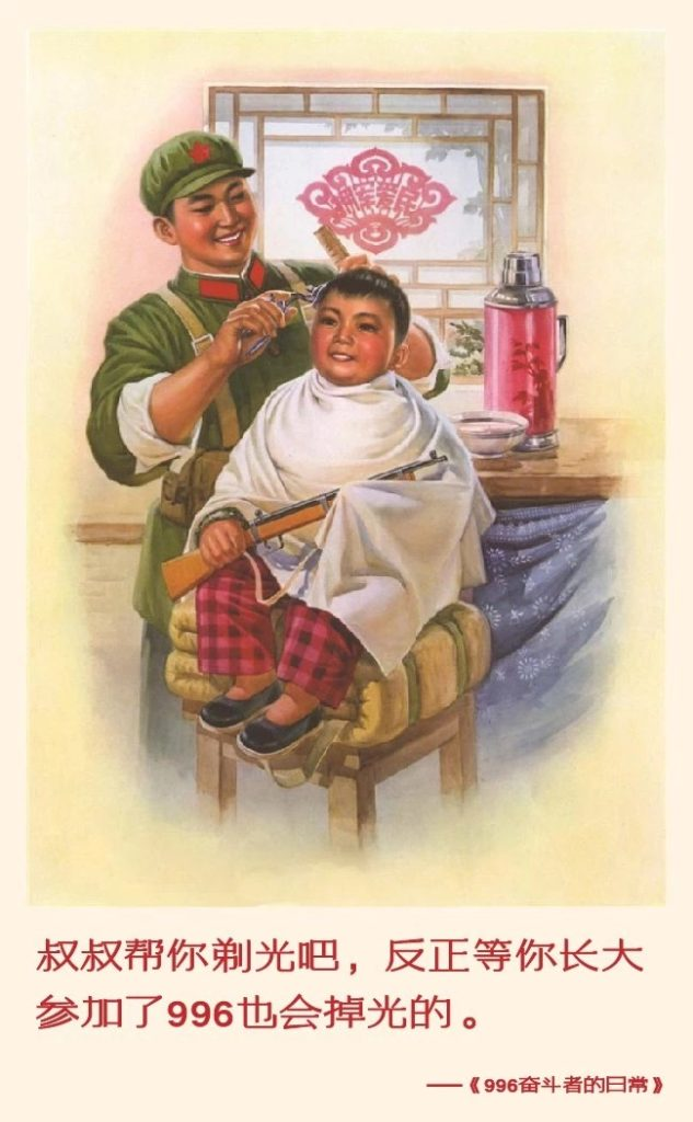 Painted poster of a People's Liberation Army officer cutting a child's hair