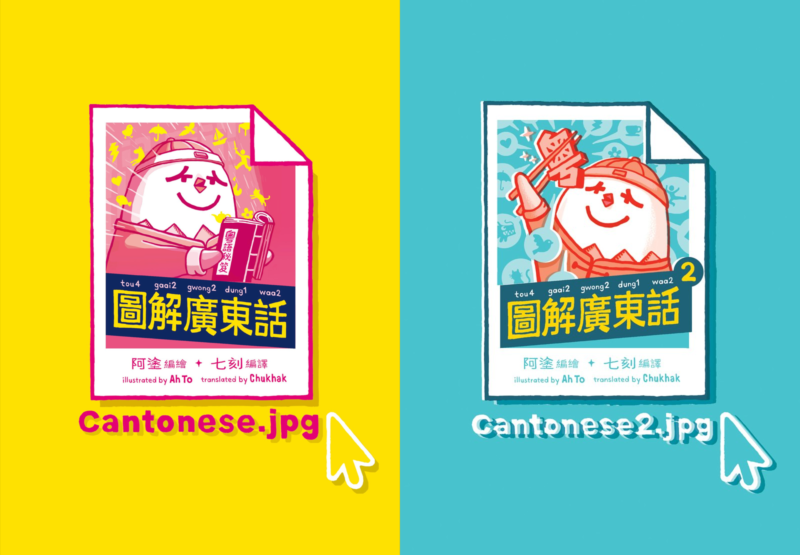 Two covers for the Cantonese.jpg books, featuring a cartoon chicken reading/eating Cantonese text