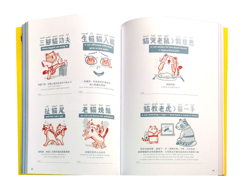 A spread from Cantonese.jpg featuring 6 entries from the cat chapter