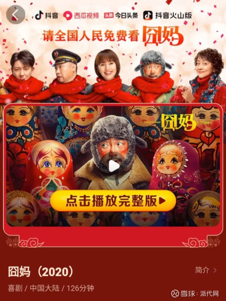 A festive movie poster with labels saying that it'll be free to watch for everyone in the country