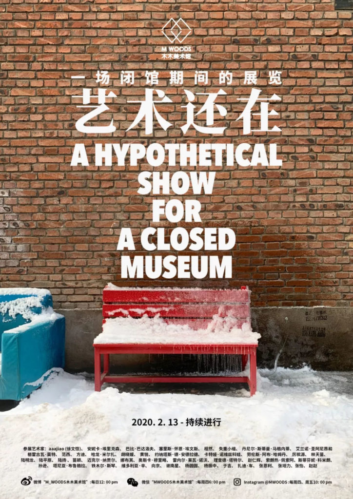 "An exhibition poster of an empty bench entitled ""A Hypothetical Show for a Closed Museum"""